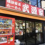 武源家 - 店構え