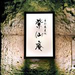 紫仙庵 -