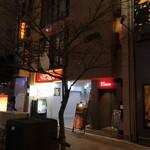 vingt-cing ans - 外観(このビルの地下1階)
