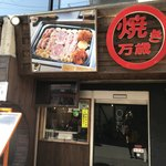 韓国焼肉専門店 ヤキバンザイ -