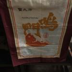 酒とったり - 鳴門鯛の酒蔵の方が販売!