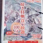 81278042 - 焼き牡蠣のメニュー表