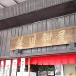 笹川餅屋 - お店看板