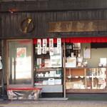 笹川餅屋 - お店正面