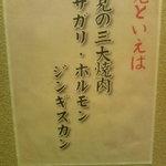 味覚園 - トイレに貼ってあった「標語③」