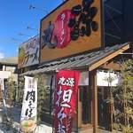 丸源ラーメン - 丸源ラーメン 新鎌ヶ谷店