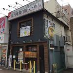 麺Dining比内地鶏白湯らーめん志道 - 店舗外観