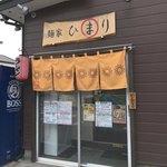 麺家ひまり -