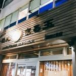 らーめん まる玉 辻堂店 -