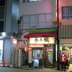81299707 - 店舗外観(大宮駅東口徒歩3分)