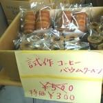 スズラン製菓 -
