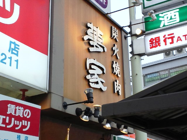 炭火焼肉 夢家 桂駅前店