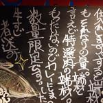 Hirenikunohouzanginzasukiyabashiten - 黒板②