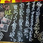 Hirenikunohouzanginzasukiyabashiten - 黒板④