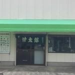 甘太郎商店 -