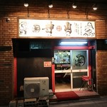 横濱家系ラーメン 神山 - 横濱家系ラーメン 神山 東梅田店