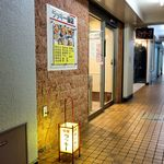 ラッキー飯店 - ラッキー飯店(店頭 ※下に置かれた極小の行灯サインがかわいい)