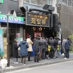 カラシビ味噌らー麺 鬼金棒 - 平日昼の並び