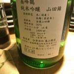 ビーストキッチン - 基峰鶴 スペック
