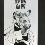 ビーストキッチン - 名刺 裏