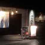 中目黒 鶏味座茶屋 -