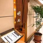 Tonkatsuakaishi - 外観