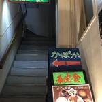 ほめ かぱか - 階段を上がって2F左側