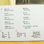 池田麺彩 - 卓上メニュー