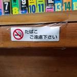 一栄 - 禁煙家なのでありがたい