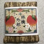 道の駅 長門峡 - 林檎外郎 620円(税込)
