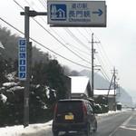 道の駅 長門峡 - 山口市 国道9号線沿いの道の駅です