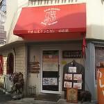 ラムシャンティ - 店頭