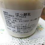 スイミー牛乳店 - 花ゆずヨーグルトの原材料