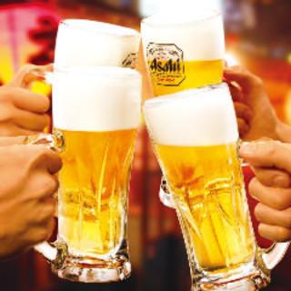 【ハッピーアワー】生ビール&ハイボールが半額!