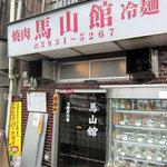 馬山館 - 東上野コリアンタウンの通り側