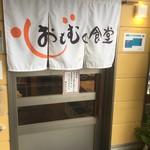 おもむく食堂 - 外観②【平成30年2月22日撮影】