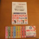 ゆで太郎 - クーポン券とプレゼント懸賞葉書(2018.1.10)