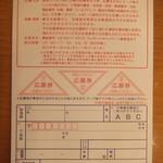 ゆで太郎 - 葉書裏(2018.1.10)