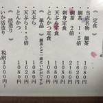 81342042 - 天ぷらも人気でした。ごはんはおかわり自由です