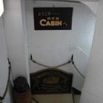 珈琲艇キャビン - 地下に降りる