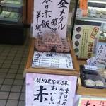 宝来堂 - 赤飯(平昌オリンピック金メダル獲得で半額)