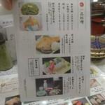 回転寿司 鮨市 - 一品料理のメニュー 201802