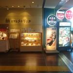 回転寿司 鮨市 - お店の外観。八戸駅直結 201802