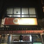 晴々飯店 -