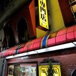 カレー専門店 クラウンエース - 内側の出口2
