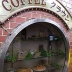 カレー専門店 クラウンエース - 入口1