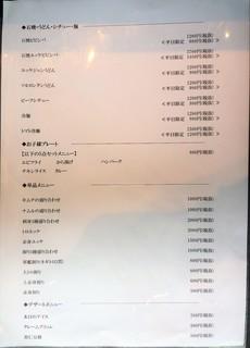 WORLD DINER - LUNCH MENU②