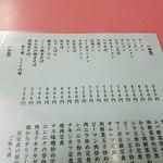 栄華 - 麺類メニューアップ