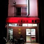 栄華 - 店舗全景