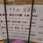 81352459 - 本日のお薦め日本酒